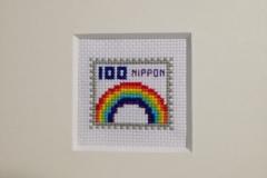 切手【Rainbow】