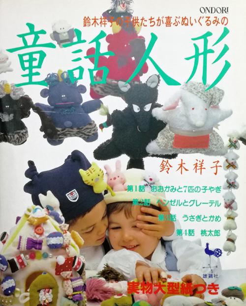 鈴木祥子の童話人形