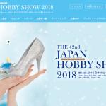 ホビーショー2018